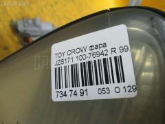 Фара Toyota Crown JZS171 Фото 8