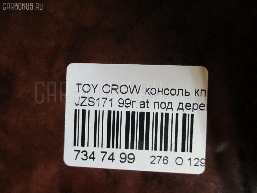 Консоль КПП TOYOTA CROWN JZS171 Фото 8