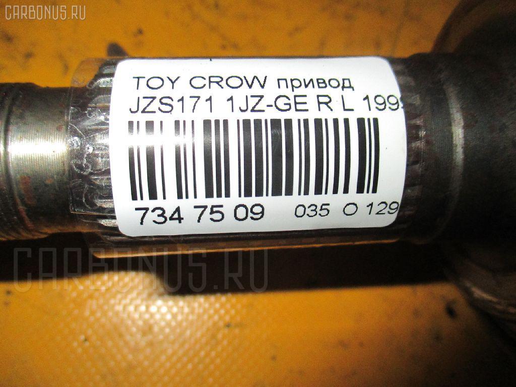 Привод TOYOTA CROWN JZS171 1JZ-GE Фото 7
