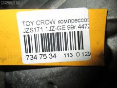 Компрессор кондиционера Toyota Crown JZS171 1JZ-GE Фото 9