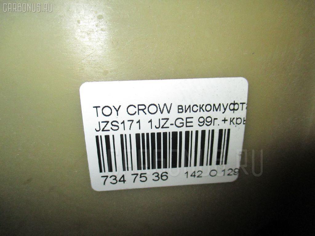 Вискомуфта TOYOTA CROWN JZS171 1JZ-GE Фото 8