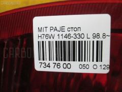 Стоп Mitsubishi Pajero io H76W Фото 4