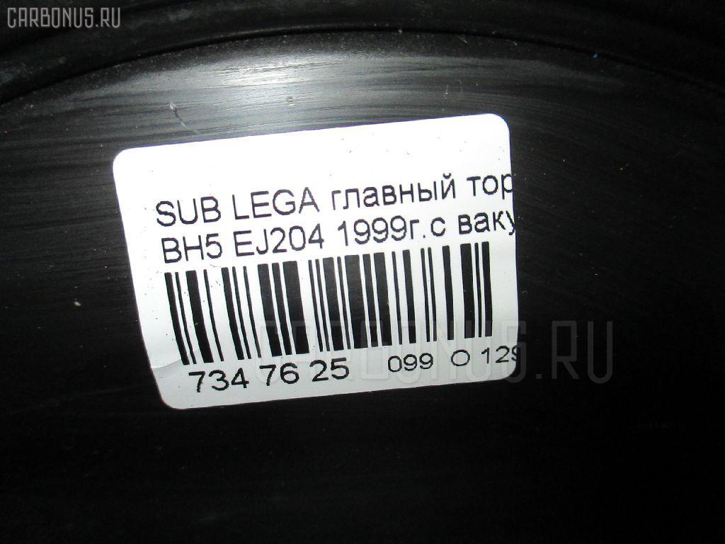 Главный тормозной цилиндр SUBARU LEGACY WAGON BH5 EJ204 Фото 9