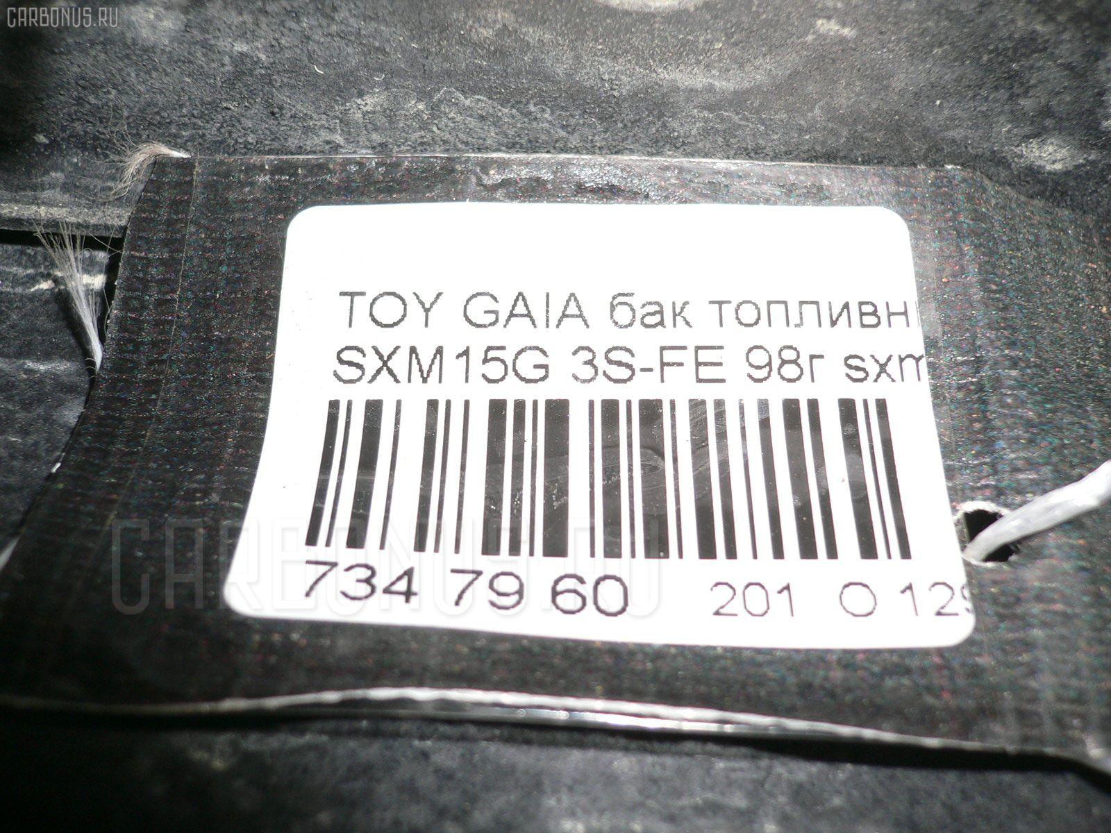 Бак топливный TOYOTA GAIA SXM15G 3S-FE Фото 11
