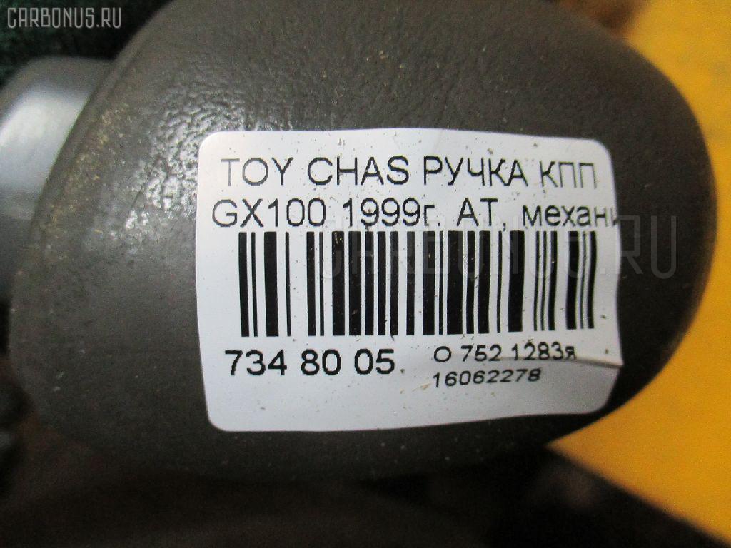Ручка КПП TOYOTA CHASER GX100 Фото 3