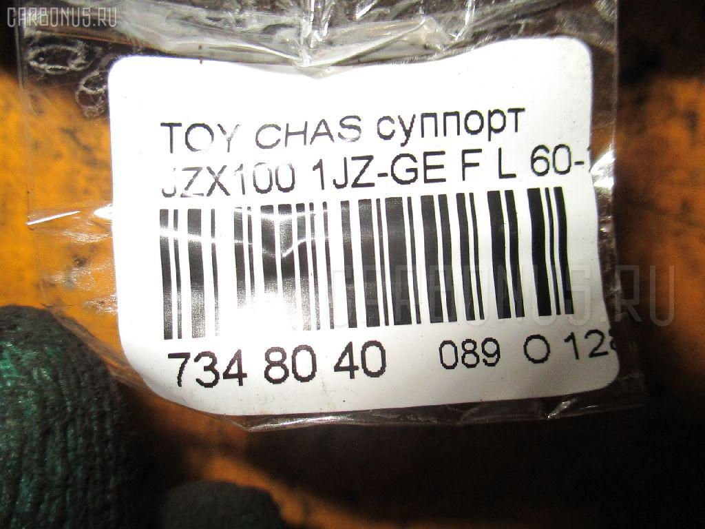 Суппорт TOYOTA CHASER JZX100 1JZ-GE Фото 3