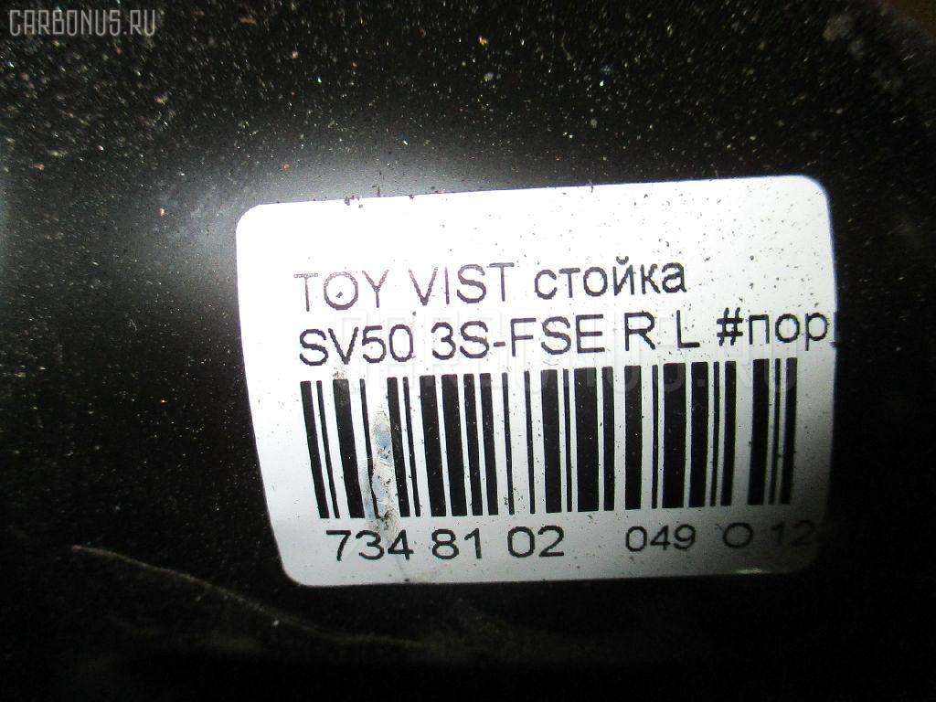 Стойка TOYOTA VISTA SV50 3S-FSE Фото 3