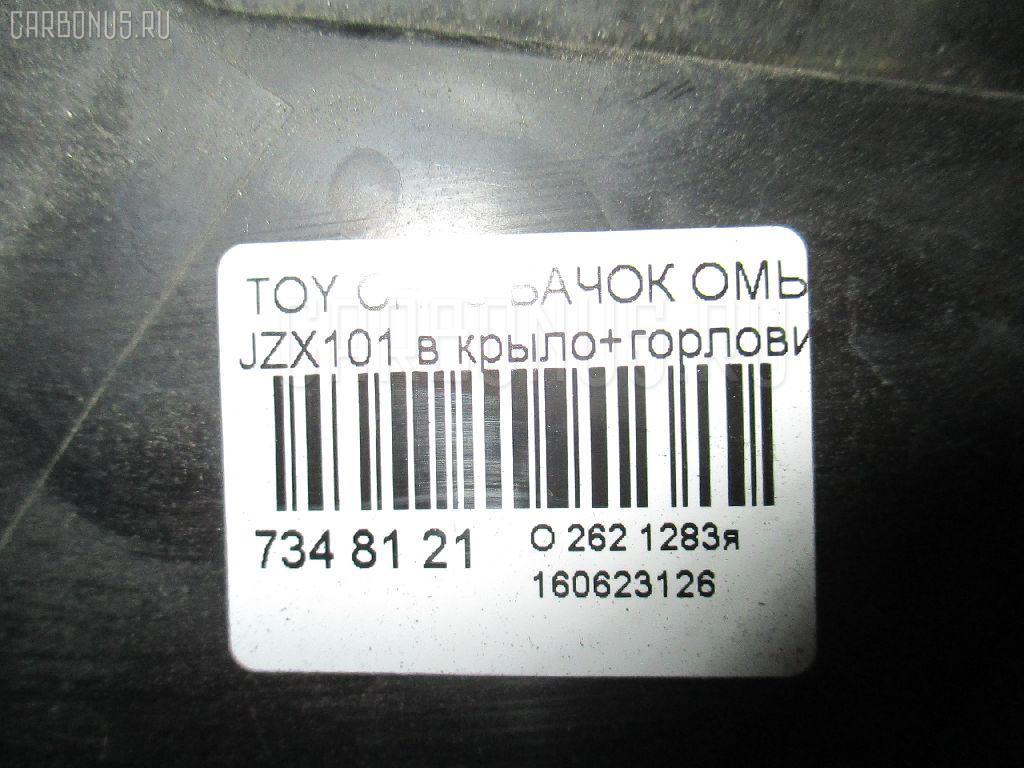Бачок омывателя TOYOTA CHASER JZX101 Фото 3