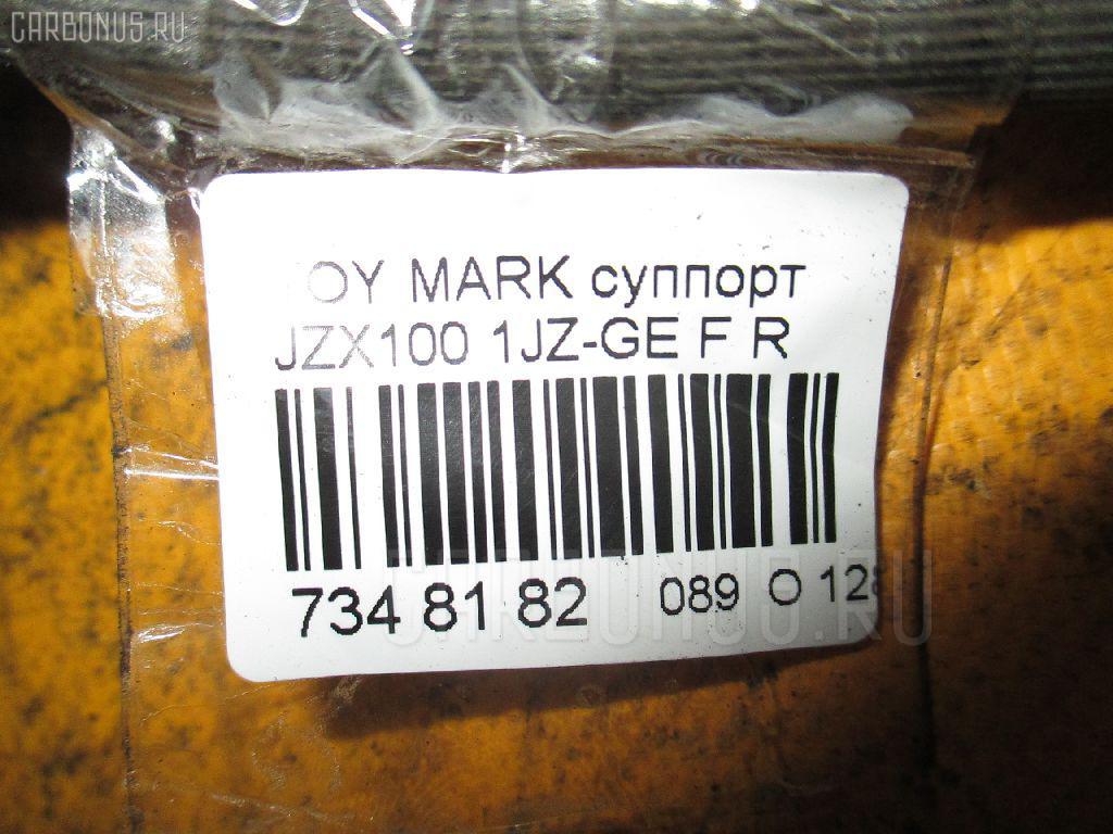 Суппорт TOYOTA MARK II JZX100 1JZ-GE Фото 3
