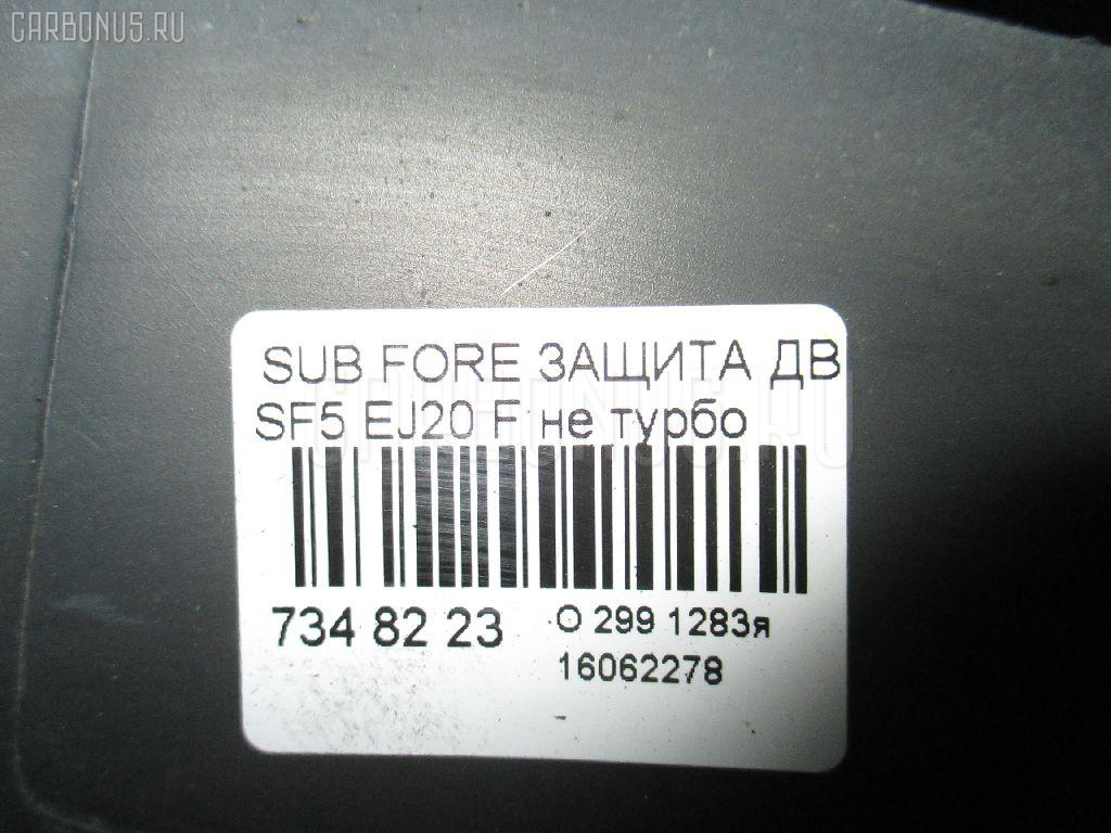 Защита двигателя SUBARU FORESTER SF5 EJ20 Фото 2