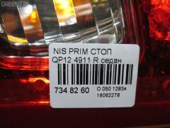 Стоп Nissan Primera QP12 Фото 3