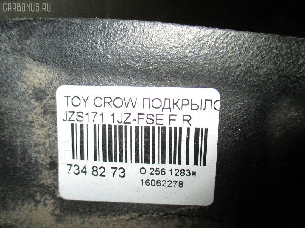 Подкрылок TOYOTA CROWN JZS171 1JZ-FSE Фото 2