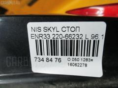 Стоп NISSAN SKYLINE ENR33 Фото 3