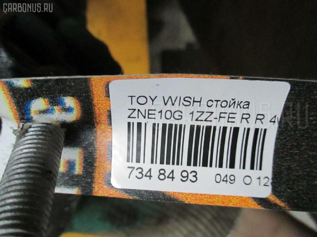 Стойка TOYOTA WISH ZNE10G 1ZZ-FE Фото 3