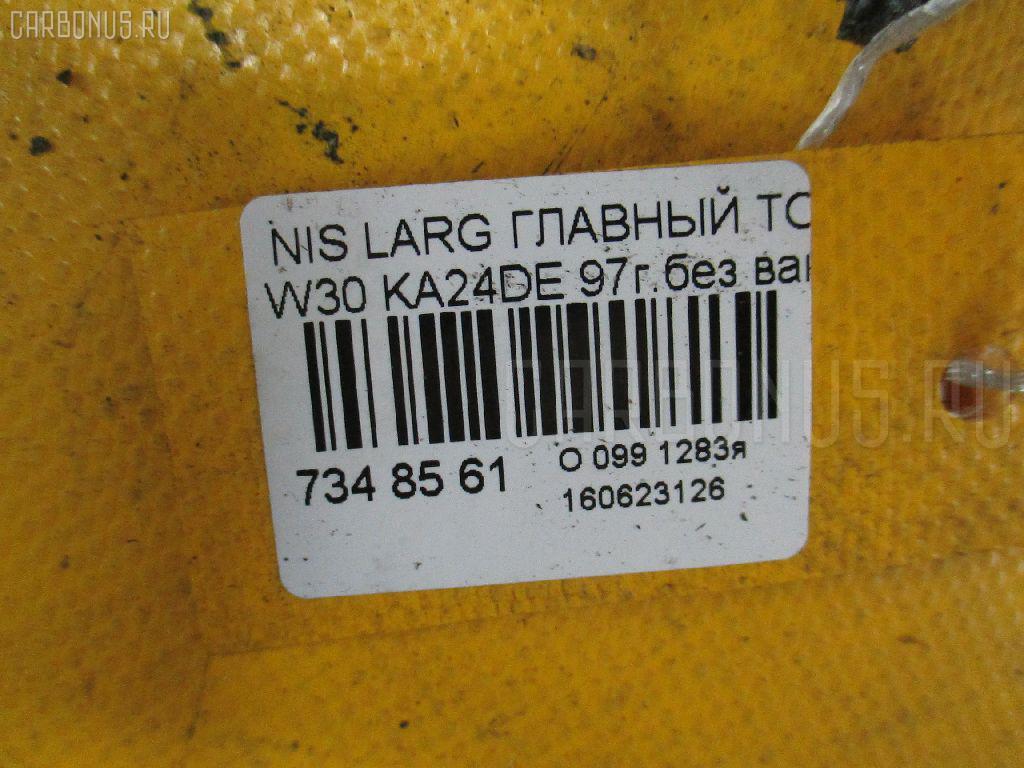 Главный тормозной цилиндр NISSAN LARGO W30 KA24DE Фото 3