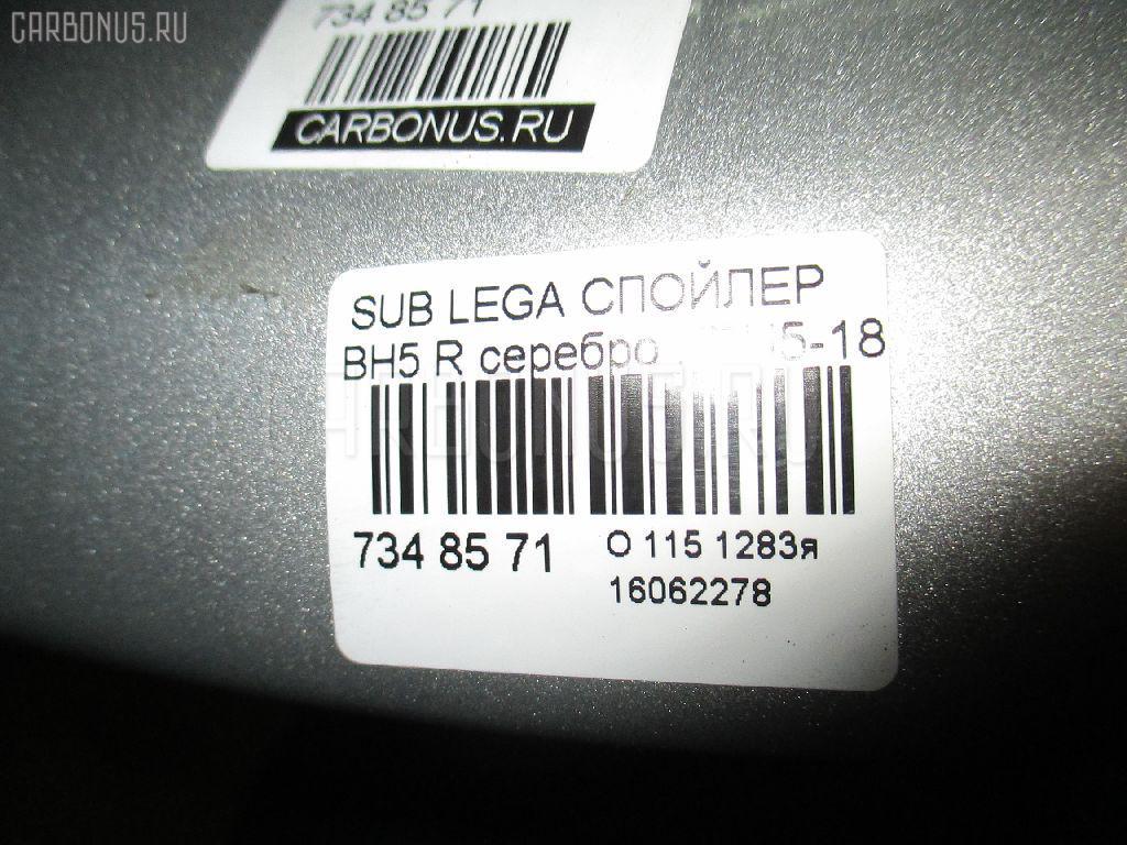Спойлер SUBARU LEGACY WAGON BH5 Фото 3