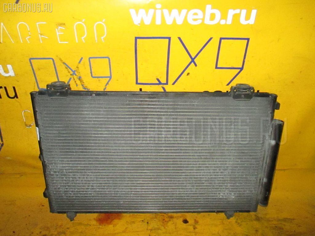 Радиатор кондиционера TOYOTA WILL VS NZE127 1NZ-FE Фото 2