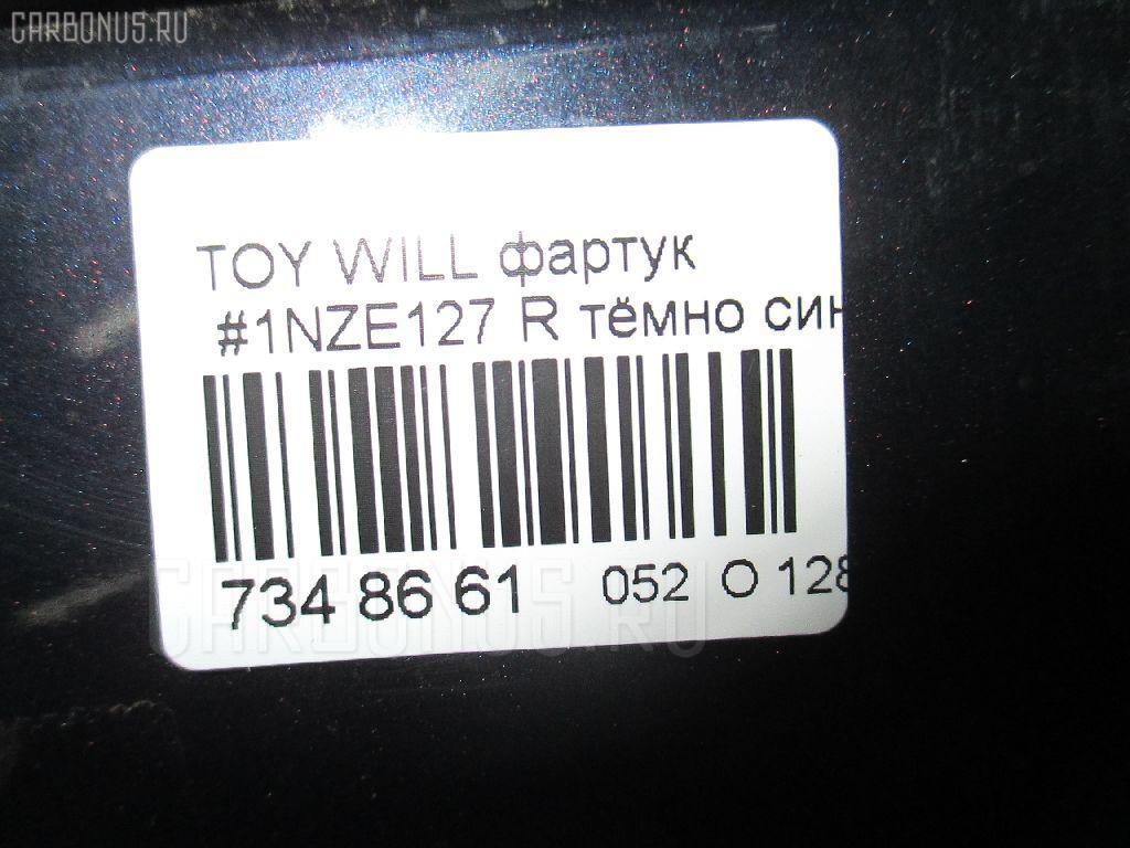 Фартук TOYOTA WILL VS NZE127 Фото 6
