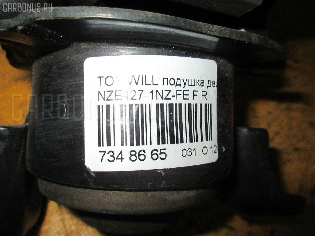 Подушка двигателя TOYOTA WILL VS NZE127 1NZ-FE Фото 3