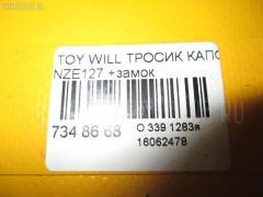 Тросик капота TOYOTA WILL VS NZE127 Фото 3