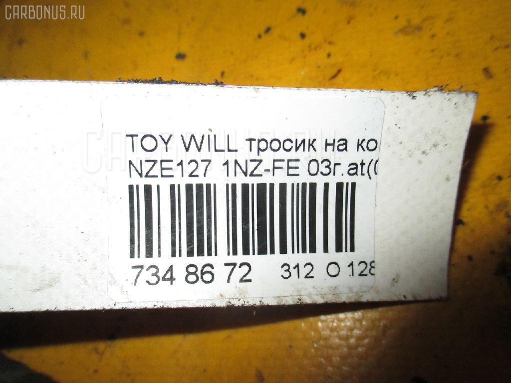 Тросик на коробку передач TOYOTA WILL VS NZE127 1NZ-FE Фото 2
