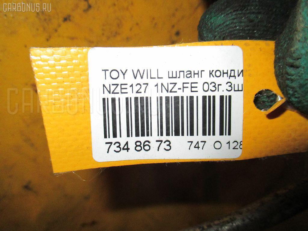 Шланг кондиционера TOYOTA WILL VS NZE127 1NZ-FE Фото 2