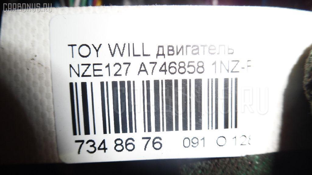 Двигатель TOYOTA WILL VS NZE127 1NZ-FE Фото 6