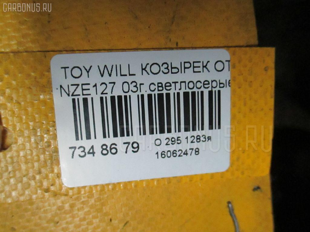 Козырек от солнца TOYOTA WILL VS NZE127 Фото 3