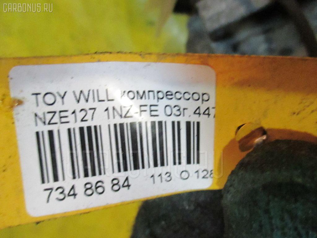 Компрессор кондиционера TOYOTA WILL VS NZE127 1NZ-FE Фото 4