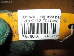 Патрубок радиатора ДВС Toyota Will vs NZE127 1NZ-FE Фото 2