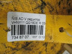 Редуктор Nissan Ad van VHNY11 QG18DE Фото 3