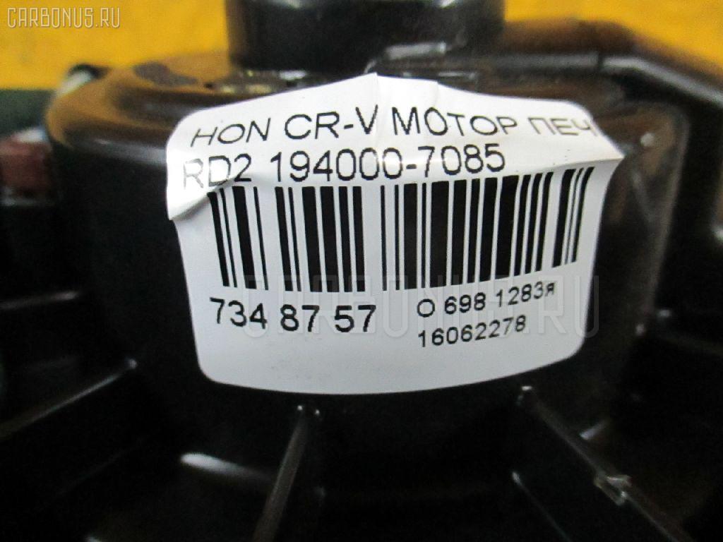 Мотор печки HONDA CR-V RD2 Фото 3