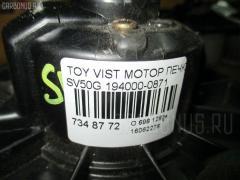 Мотор печки TOYOTA VISTA ARDEO SV50G Фото 3