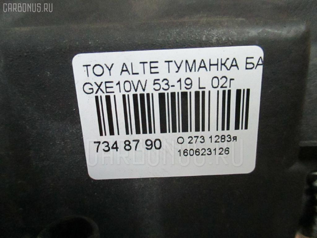 Туманка бамперная TOYOTA ALTEZZA GITA GXE10W Фото 3
