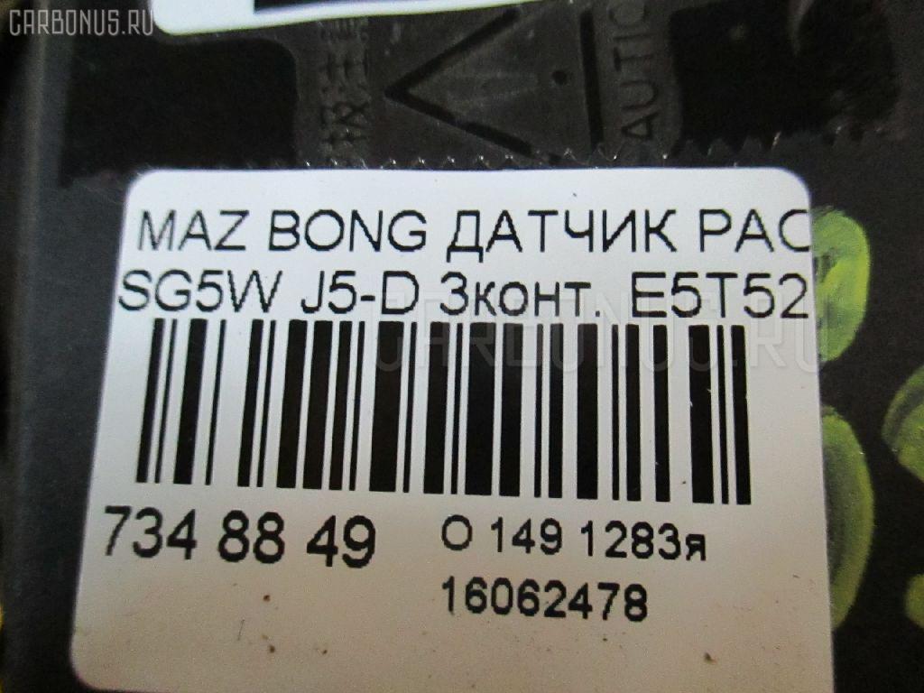 Датчик расхода воздуха MAZDA BONGO FRIENDEE SG5W J5-D Фото 5