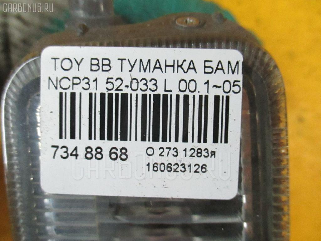 Туманка бамперная TOYOTA BB NCP31 Фото 3