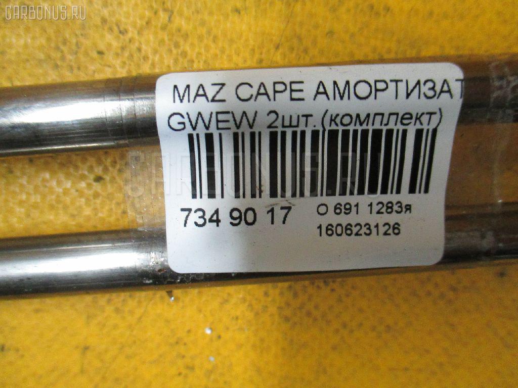 Амортизатор двери MAZDA CAPELLA WAGON GWEW Фото 2