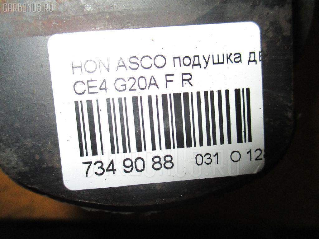 Подушка двигателя HONDA ASCOT CE4 G20A Фото 3