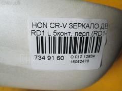 Зеркало двери боковой Honda Cr-v RD1 Фото 4