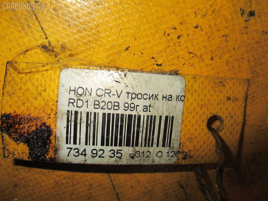 Тросик на коробку передач HONDA CR-V RD1 B20B Фото 2