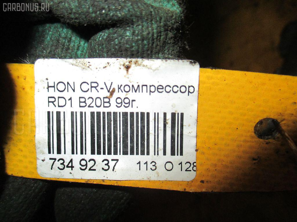 Компрессор кондиционера HONDA CR-V RD1 B20B Фото 4