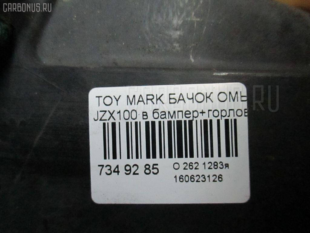 Бачок омывателя TOYOTA MARK II JZX100 Фото 3