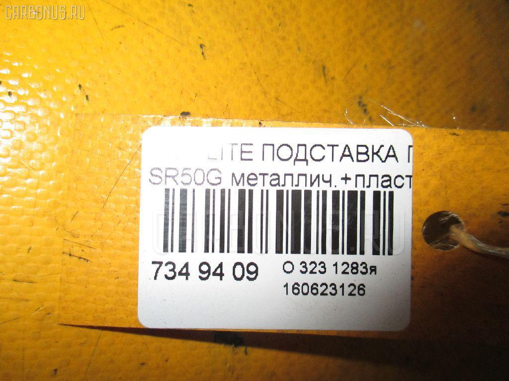 Подставка под аккумулятор TOYOTA LITE ACE NOAH SR50G Фото 3