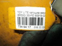 Катушка зажигания Toyota Lite ace noah SR50G 3S-FE Фото 3