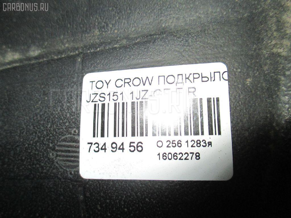Подкрылок TOYOTA CROWN JZS151 1JZ-GE Фото 2