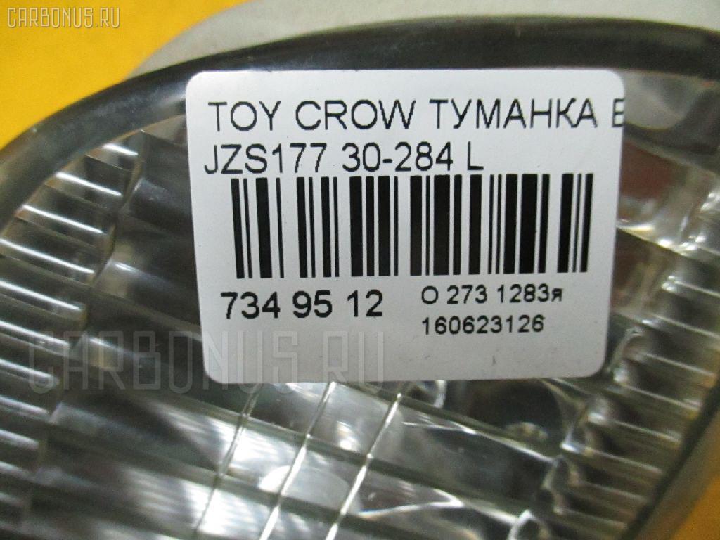 Туманка бамперная TOYOTA CROWN MAJESTA JZS177 Фото 3