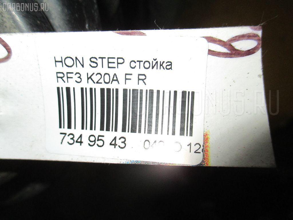 Стойка HONDA STEPWGN RF3 K20A Фото 3