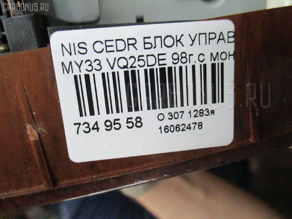 Блок управления климатконтроля NISSAN CEDRIC MY33 VQ25DE Фото 3