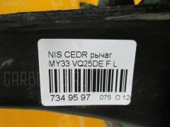 Рычаг Nissan Cedric MY33 VQ25DE Фото 2