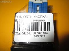 Кнопка Honda Orthia EL3 Фото 3